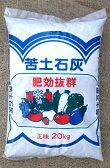 苦土石灰(粉状) 20kg アルカリ度53% 大袋