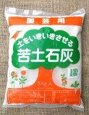 苦土石灰(粉状) 5kg  アルカリ度53%