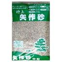 矢作砂 約12.5kg 中粒【他商品との同梱不可】【1袋ごとに送料がかかります】