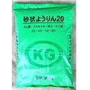 砂状 ようりん 20kg 大袋 溶性燐肥 【送料無料・沖縄・離島を除く】