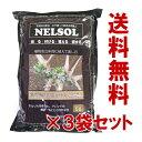 【送料無料】ネルソル 5L×3袋セット 吉坂包装【新パッケージ】