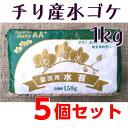 【送料無料】チリ産水ゴケ AA+ 約1kg×5個セット お徳用 圧縮品