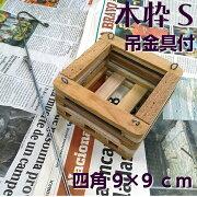 植物用 木製 ハンギング木枠 Sサイズ 吊金具付き【約9х9cm】