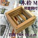 【植物用木製ハンギング】木枠 Mサイズ 吊金具付き【約14х14cm】