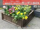 組立かんたんガーデンBOX 60型【第一ビニール】