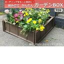 組立かんたんガーデンBOX 90型【第一ビニール】
