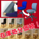 【期間限定SALE!!】アウトレット価格!椅子カバー フィットタイプ/チェアーカバー/イスカバー/イスフルカバー/デスクチェアーやリクライニング座椅子にも【RCP】
