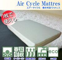 エアサイクル三つ折り敷き布団/マットレスシングルサイズ100×200×3cmシャワーで洗い流せる芯材/通気性抜群/軽量/軽い/折りたたみ/東洋紡ブレスエアーにも劣らない