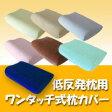 肌触りのいい綿ベロア 低反発枕用 枕カバー ピローケース 取り外しが簡単ワンタッチタイプ 低反発枕 用 ピロケース テンピュール 枕 オリジナル ミレニアムに最適 メール便対応可