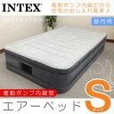 送料無料 INTEX ベッド 電動 エアーベッド シングル 高反発 マットレス インテックス