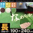 送料無料【Liscio】ラグ ラグマット 長方形 190×240cm ふわふわさらさら お買い得! 絨毯 じゅうたん 滑り止め カーペット 2畳 北欧 マイクロファイバーより繊維が細いフランネルラグ