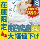 在庫処分価格!! \3,980 → \980 !! 送料無料 2点セット しじら織り キルトケット 肌掛