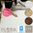 【在庫処分】送料無料【 FLORA 】ラグ ラグマット 敷きマット 洗える 正方形 185×185cm さらさら ふわふわ キルティング エンボス 絨毯 じゅうたん カーペット 北欧 ラグ 夏用 洗える 697563