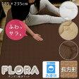 【在庫処分】送料無料【 FLORA 】ラグ ラグマット 敷きマット 洗える 長方形 185×235cm さらさら ふわふわ キルティング エンボス 絨毯 じゅうたん カーペット 北欧 ラグ 夏用 洗える 697563