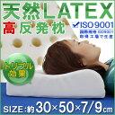 【送料無料】天然LATEX ラテックス 100%使用 トリプル効果 高反発枕 マシュマロのような柔らかさなのにしっかりサポート モールド製法でへたりにくい 工場協賛価格でご提供 ピロー 枕 抗菌 防ダニ 防カビ