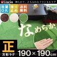 送料無料 【liscio】ラグ ラグマット 正方形 190×190cm 正方形 さらさら 絨毯 じゅうたん 滑り止め カーペット 2畳 北欧 マイクロファイバーより繊維が細いフランネルラグ