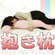 送料無料! パイル 抱き枕 ボディーピロー 妊婦さんにも最適 マタニティ 抱きまくら 枕 まくら 妊婦 安眠 クッション ロングクッション 出産祝い こだわり抱き枕