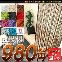 ひものれん【140×100cm】か【85×150cm】が選べます。お買い得価格!ストリングカーテン/紐のれん/暖簾/ひもスクリーン/ひもカフェカーテン