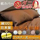 日本製 高級ホテル仕様 サテンストライプ ピロケース(枕カバー) 43×63cm用ファスナー式/防ダニ/ダニ通過率0%!高密度生地使用/サテンピローケース/リネン/テンピュールコンフォートピロー羽根枕にも最適/43×63cm 697561