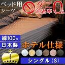 日本製 高級ホテル仕様 サテンストライプ ベッドシーツ ボックスシーツ シングル(S)サイズ 防ダニ