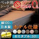 日本製 高級ホテル仕様 サテンストライプ ベッドシーツ ボックスシーツ セミダブル(SD)サイズ 防ダニだから子供も安心/ダニ通過率0% 高密度生地使用 サテンBOXシーツ リネン ベットシーツ ベッ