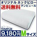 最安値に挑戦 テンピュール枕 オリジナルネックピロー Mサイズ テンピュールピロー まくら 低反発枕【楽ギフ_包装】