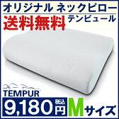 最安値に挑戦 テンピュール枕 オリジナルネックピロー Mサイズ テンピュールピロー まくら 低反発枕【楽ギフ_包装】697566