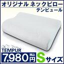 テンピュール枕 オリジナルネックピロー Sサイズ T-85バージョン テンピュールピロー まくら 低反発枕【楽ギフ_包装】
