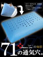 メディカルライフピローtype7ウレタン低反発ウレタン枕肩こり安眠枕快眠枕まくらピロージェル枕GELpillowジェルパウダー