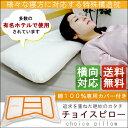 【送料無料】 チョイスピロー ホテル仕様 枕 マクラ まくら どんな寝姿勢でも快適に眠