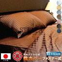 ネコポス便可 日本製 枕カバー 43×63cm ファスナー式...