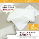 【ネコポス便可 送料350円】 チョイスピロー 専用 枕カバー 綿100