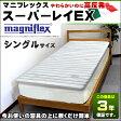 【送料無料】マニフレックス スーパーレイEX シングルサイズ 3年保証付き magniflex マニフレックスマットレス 敷きパッドタイプ 高反発 敷きパットタイプ 敷き布団 ふとん FUTON 10P23Apr16