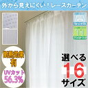 ★選べる16サイズ★【洗濯可能】※外から見えにくい!レースカーテン UVカット80%、断熱効果(紫外線)25%オーダーカ…