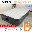 送料無料 INTEX ベッド 電動 エアーベッド ダブル 高反発 マットレス インテックス エ