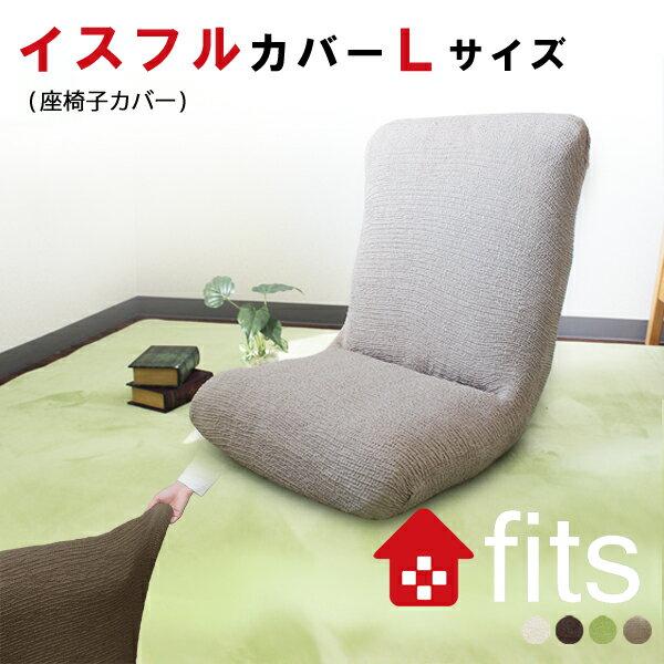 FITS! 座椅子カバー Lサイズ ウルトラストレッチ フィット 伸縮素材 椅子カバー チェアカバー リクライニングチェアーカバー 椅子カバー 大きい 北欧風 イスフルカバー チェアカバー ダイニング