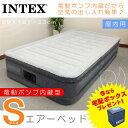 送料無料 INTEX ベッド 電動 エアーベッド シングル 高反発 マットレス インテックス 送料無料 エアベッド 高さ33cm 極厚 日本語説明書 90日間保証付き 折りたたみベッド ツインコンフォートプラッシュ すのこベッド をお探しの方にもお勧め 来客用にも INTEX
