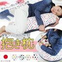 送料無料 ガーゼ 抱き枕 授乳クッション 洗える ボディーピロー 妊婦さんにも最適 マタニテ