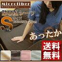 \1980→\1680!! 【送料無料】 ベットシーツ マイクロファイバー BOXシーツ シングルサ