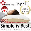 【今なら枕カバープレゼント!】送料無料! 【日本製のオルトぺディコ枕】枕 肩こり