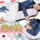 送料無料 日本製 ガーゼ 抱き枕 授乳クッション 洗える ボディーピロー 妊婦さんにも
