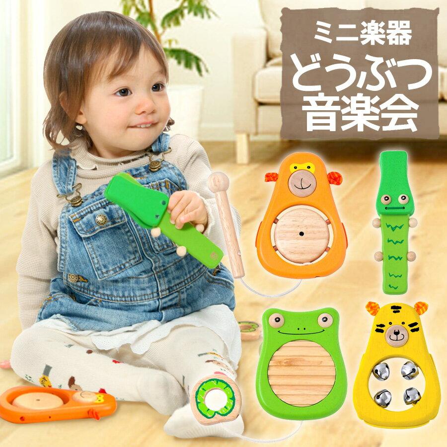 即納木のおもちゃどうぶつ音楽会おもちゃ知育木製玩具オモチャ音の出るおもちゃ教育玩具出産祝い誕生日プレ