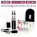 【送料無料】 【即納】 禁煙サポート電子タバコ スターターセ...