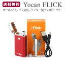 【送料無料】 【即納】 Yocan FLICK CBDオイル CBDワックス両対応 ライター型 ヴェポライザー 電子タバコ CBDリキッド 小型 コンパクト 電子たばこ ベイプ VAPE