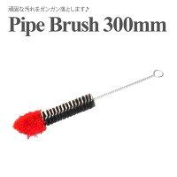 【即納】 パイプブラシ Brush 300mm パイプクリーナー シーシャ ボング クリーナー ブラシ パイプ 掃除 硬め 洗浄ブラシ メンテナンス