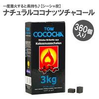 【シーシャ炭】3kg 360ピース TOM COCOCHA BLUE ナチュラルココナッツチャコール(水タバコ フーカー shisha ナルギレ COCO NARA ココナーラ)