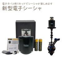 【送料無料】 【即納】 【新型】Aspire-Proteus 新型 18ml タンク E-Hookah 電子シーシャ 変換 リキッド 水タバコ フーカー shisha ナルギレ 水パイプ