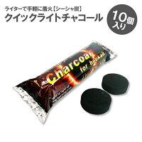 【即納】 シーシャ専用クイックライトチャコール シーシャ炭 33mm 10ピース 水タバコ フーカー shisha ナルギレ