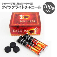 【即納】 シーシャ専用クイックライトチャコール シーシャ炭 33mm 100ピース 水タバコ フーカー shisha ナルギレ