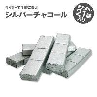 【即納】 シルバーチャコール シーシャ炭 Torch 銀板型お試し21ピース 水タバコ フーカー shisha ナルギレ charcoal